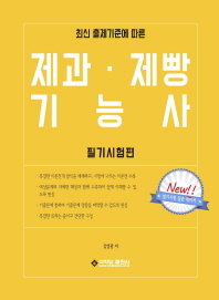 제과·제빵기능사(필기시험편)(최신 출제기준에 따른)