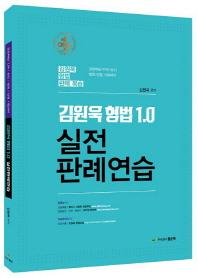 김원욱 형법 1.0 실전 판례연습