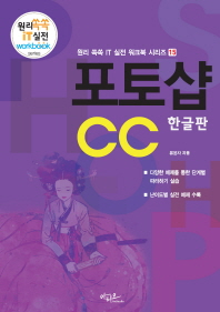 포토샵 CC 한글판(원리 쏙쏙 IT 실전 워크북 시리즈 15)