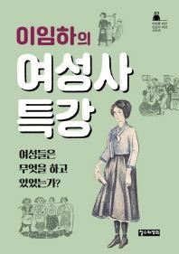 이임하의 여성사 특강(10대를 위한 인문학 특강 시리즈 3)