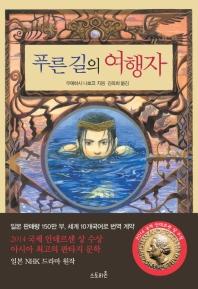 푸른 길의 여행자(수호자 시리즈 7)