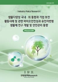 기업 보전 활동 사례 및 관련 바이오안전성과 유전자변형 생물체 연구개발 및 안전관리 동향(생물다양성 국
