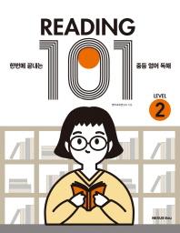 READING 101 LEVEL 2 한번에 끝내는 중등 영어 독해