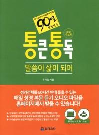 통큰통독: 말씀이 삶이 되어(개정판)(CD1장포함)