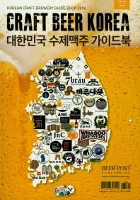 대한민국 수제맥주 가이드북