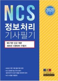 정보처리기사필기(2020)(NCS)