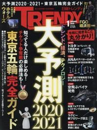 일경트랜디 日經トレンディ 2020.01