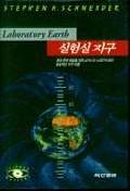 실험실 지구(사이언스마스터스 9)