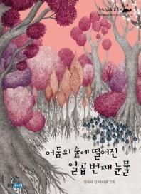 어둠의 숲에 떨어진 일곱번째 눈물(책 읽는 고래 3)