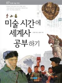 미술 시간에 세계사 공부하기(지식의 사슬 시리즈 7)