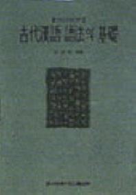 고대한어어법의 기초(학술도서)