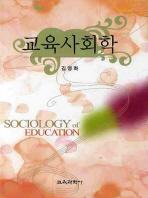 교육사회학(양장본 HardCover)