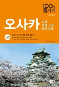 오사카 100배 즐기기(17-18)