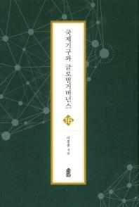 국제기구와 글로벌 거버넌스(글로벌지역학총서 16)