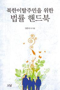 북한이탈주민을 위한 법률 핸드북(나남신서 1610)