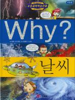 Why 날씨(개정판 2판)(초등과학학습만화 11)(양장본 HardCover)