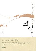 아름다운 우리 소설 1