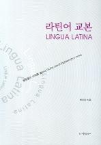 라틴어 교본(3판)