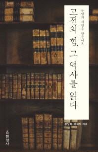 고전의 힘, 그 역사를 읽다(동양과 서양을 만들어온)