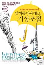 날씨를 마음대로 기상조절(청소년을 위한 미래과학 교과서 1)