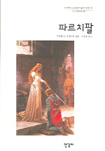 파르치팔(한국학술진흥재단학술명저번역총서)