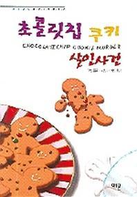 초콜릿칩 쿠키 살인사건(코지 미스터리)(양장본 HardCover)