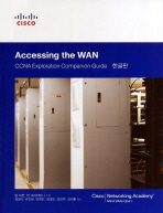 Accessing the WAN: CCNA Exploration Companion Guide(한글판)