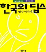 한국의 딥스(영수이야기)