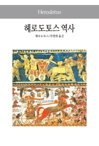 헤로도토스 역사(세계사상전집 2)