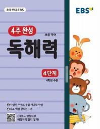 초등 국어 독해력: 4단계(EBS 4주 완성)