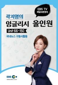 곽지영의 잉글리시 올인원. 2: Unit 66-150(EBS TV 매일 10분 영어)