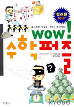 WOW 수학퍼즐(컬러판)