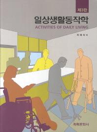 일상생활동작학(3판)