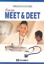 FOCUS MEET & DEET 유기화학