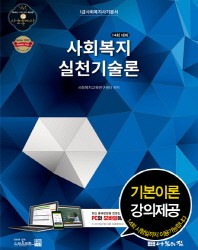 사회복지실천기술론(2016)(1급 사회복지사)