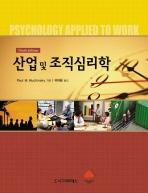 산업 및 조직심리학(9판)(양장본 HardCover)