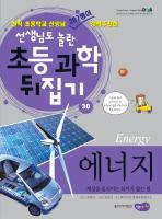 에너지(선생님도 놀란 초등과학 뒤집기 30)