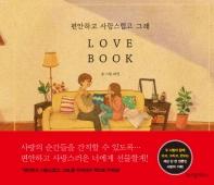 편안하고 사랑스럽고 그래 Love Book(양장본 HardCover)