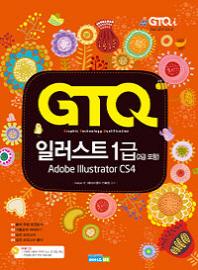 GTQ 일러스트 1급(2급포함)(2013)(CD1장포함)