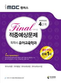독학학위제 독학사 유아교육학과 4단계 Final(파이널) 적중예상문제(iMBC 캠퍼스)
