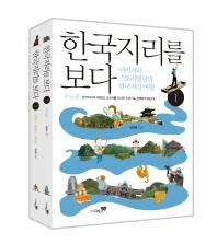 한국지리를 보다 세트(전2권)