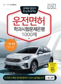 운전면허 학과시험문제은행 1000제(2021)