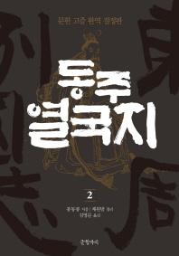 동주 열국지. 2