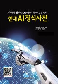 현대 AI정석사전