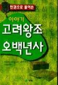 이야기 고려왕조 오백년사(한권으로 풀어 쓴)