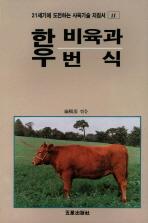 한우 비육과 번식(21세기에 도전하는 사육기술 지침서 11)