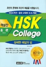 HSK COLLEGE 기초 (해설판)