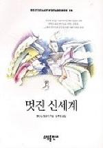 멋진 신세계(BESTSELLER WORLDBOOK 56)