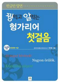 꿩먹고 알먹는 헝가리어 첫걸음(한글만 알면)(CD1장포함)