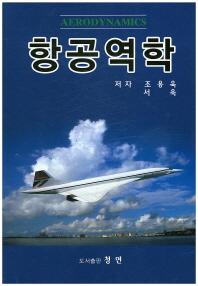 항공역학(개정판)